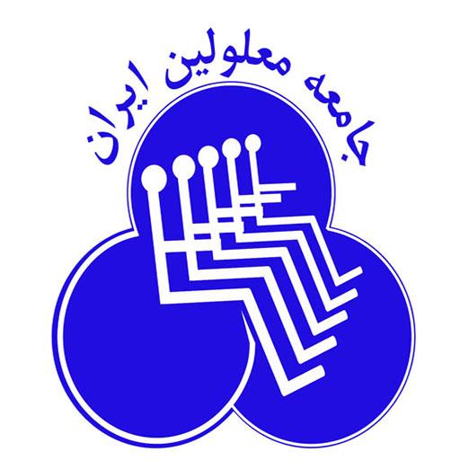 جامعه معلولین ایران