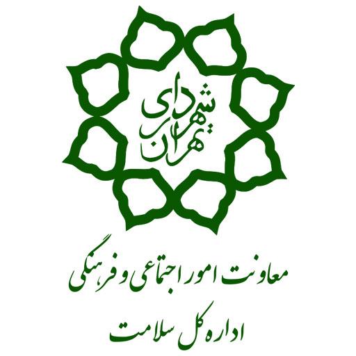 شهرداری اداره سلامت تهران