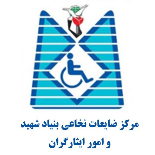 مرکز ضایعات نخاعی بنیاد شهید و امور ایثارگران